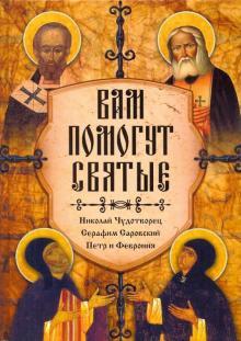 Помощь святых: Николай Чудотворец, Серафим Саровский, Петр и Феврония - Серова, Гиппиус