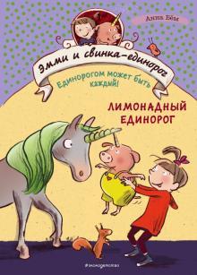 Эмми и свинка-единорог. Книга 3 - Анна Бем