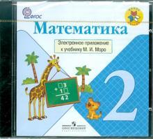 Математика. 2 класс. Электронное приложение к учебнику М.И.Моро ФГОС (CD) - Мария Моро