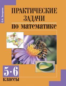 Математика. 5-6 классы. Практические задачи