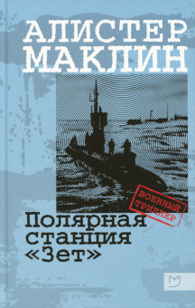 """Полярная станция """"Зет"""""""