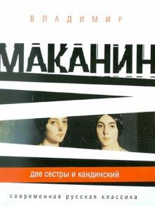 Две сестры и Кандинский