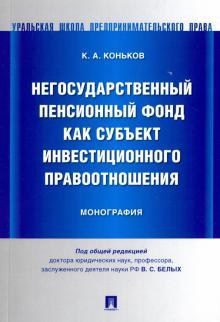 Негосударственный пенсионный фонд как субъект инвестиционного правоотношения : монография