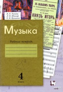 Музыка. 4 класс. Рабочая тетрадь. ФГОС - Усачева, Школяр, Кузьмина