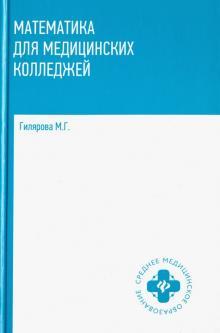Математика для медицинских колледжей. Учебник - Марина Гилярова