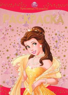 """Книга: """"Раскраска-люкс """"Красавица и Чудовище"""" (№ 1106 ..."""
