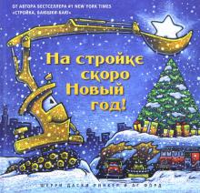 Ринкер Даски - На стройке скоро Новый Год!