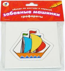 "Трафареты ""Забавные машинки"" (1376)"