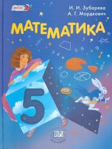 Математика. 5 класс. Учебник для общеобразовательных учреждений. ФГОС