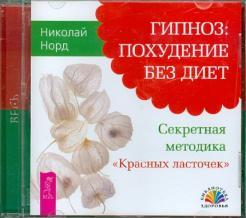 Книги По Гипнозу Похудение.