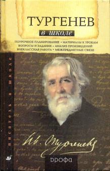 Тургенев в школе. Книга для учителя