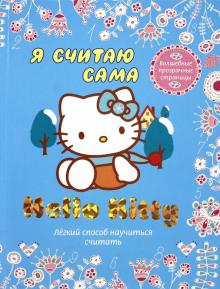 Hello Kitty. Я считаю сама