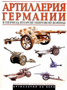 Артиллерия Германии 2-й Мир. войны