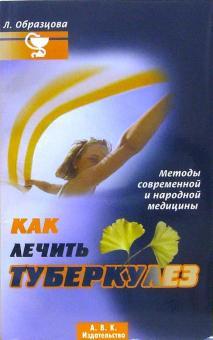 Как лечить туберкулез - Людмила Образцова