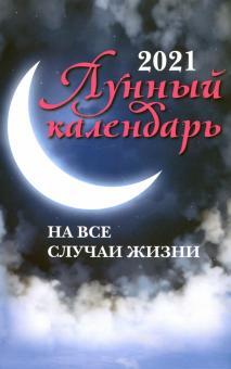 Лунный календарь на все случаи жизни: 2021