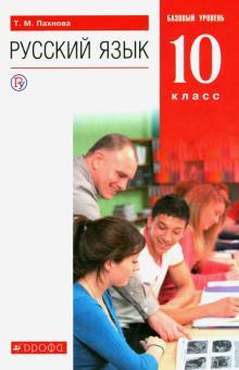 Русский язык и литература. Русский язык. 10 класс. Учебник. Базовый уровень. ФГОС