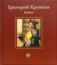Гостья - Григорий Кружков