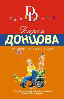 Экстрим на сером волке - Дарья Донцова