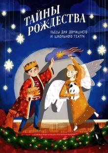 Тайны Рождества. Пьесы для домашнего и школьного театра