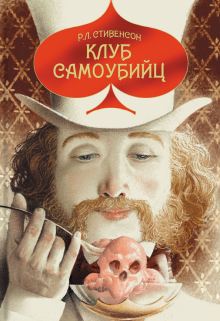 Роберт Стивенсон - Клуб самоубийц обложка книги