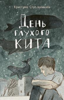День глухого кита