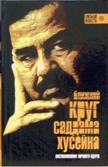Ближний круг Саддама Хусейна