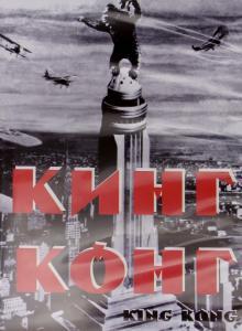 Кинг Конг (DVD)