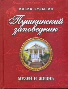 Пушкинский заповедник: музей и жизнь