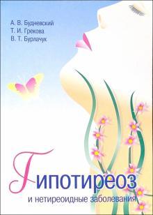 Гипотиреоз и нетиреоидные заболевания - Андрей Будневский