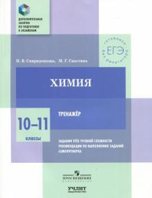 Химия. 10—11 классы. Тренажер - Свириденкова, Снастина