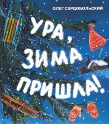 Олег Сердобольский — Ура, зима пришла! обложка книги