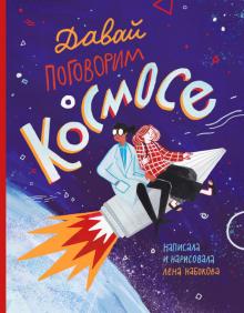 Лена Набокова - Давай поговорим о космосе
