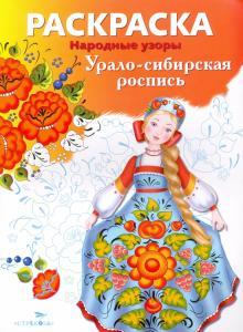 """Раскраска """"Урало-сибирская роспись"""""""