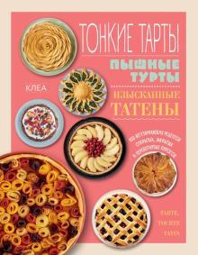 Клеа - Тонкие тарты. Пышные турты. Изысканные татены. 200 вегетарианских рецептов пирогов