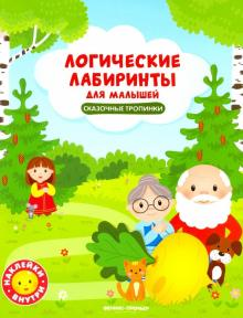Сказочные тропинки. Книжка с наклейками - Юлия Клева