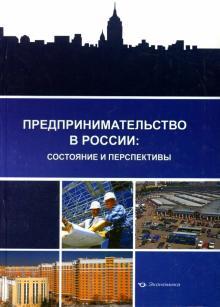 Предпринимательство в России: состояние и перспективы - Егоршин, Гуськова, Кожин