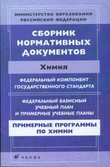 Сборник нормативных документов. Химия