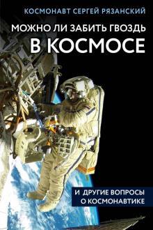 Можно ли забить гвоздь в космосе и другие вопросы о космонавтике