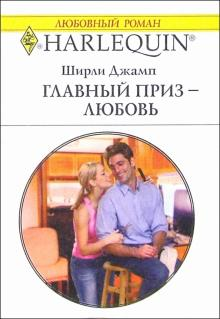 Главный приз - любовь: Роман - Ширли Джамп