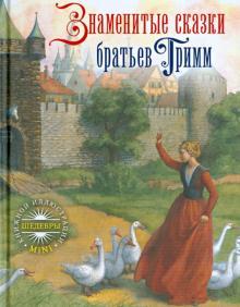 Знаменитые сказки братьев Гримм