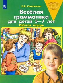Веселая грамматика для детей 5-7 лет. Рабочая тетрадь. ФГОС ДО