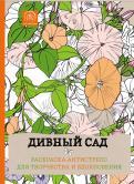 Иллюстрация 6 из 22 для Дивный сад. Раскраска-антистресс ...