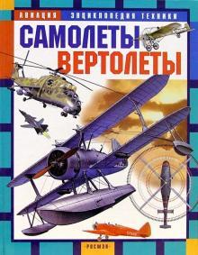 Самолеты. Вертолеты: Научно-популярное издание для детей - Володар Шимановский