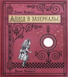 Льюис Кэрролл - Алиса в Зазеркалье, или Сквозь зеркало и что там увидела Алиса (тканевая обложка)