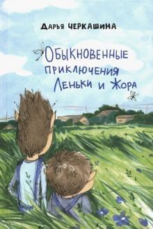 Обыкновенные приключения Леньки и Жора - Дарья Черкашина