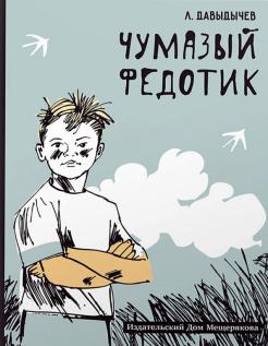 Чумазый Федотик