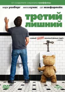 Третий лишний (DVD)