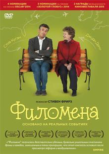 Филомена (DVD)