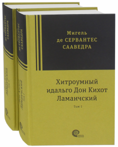Хитроумный идальго Дон Кихот Ламанчский. В 2-х томах