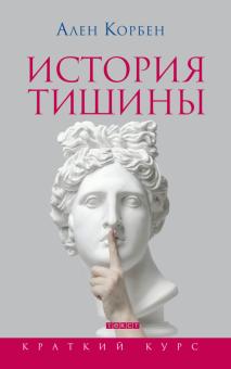 Ален Корбен - История тишины от эпохи Возрождения до наших дней